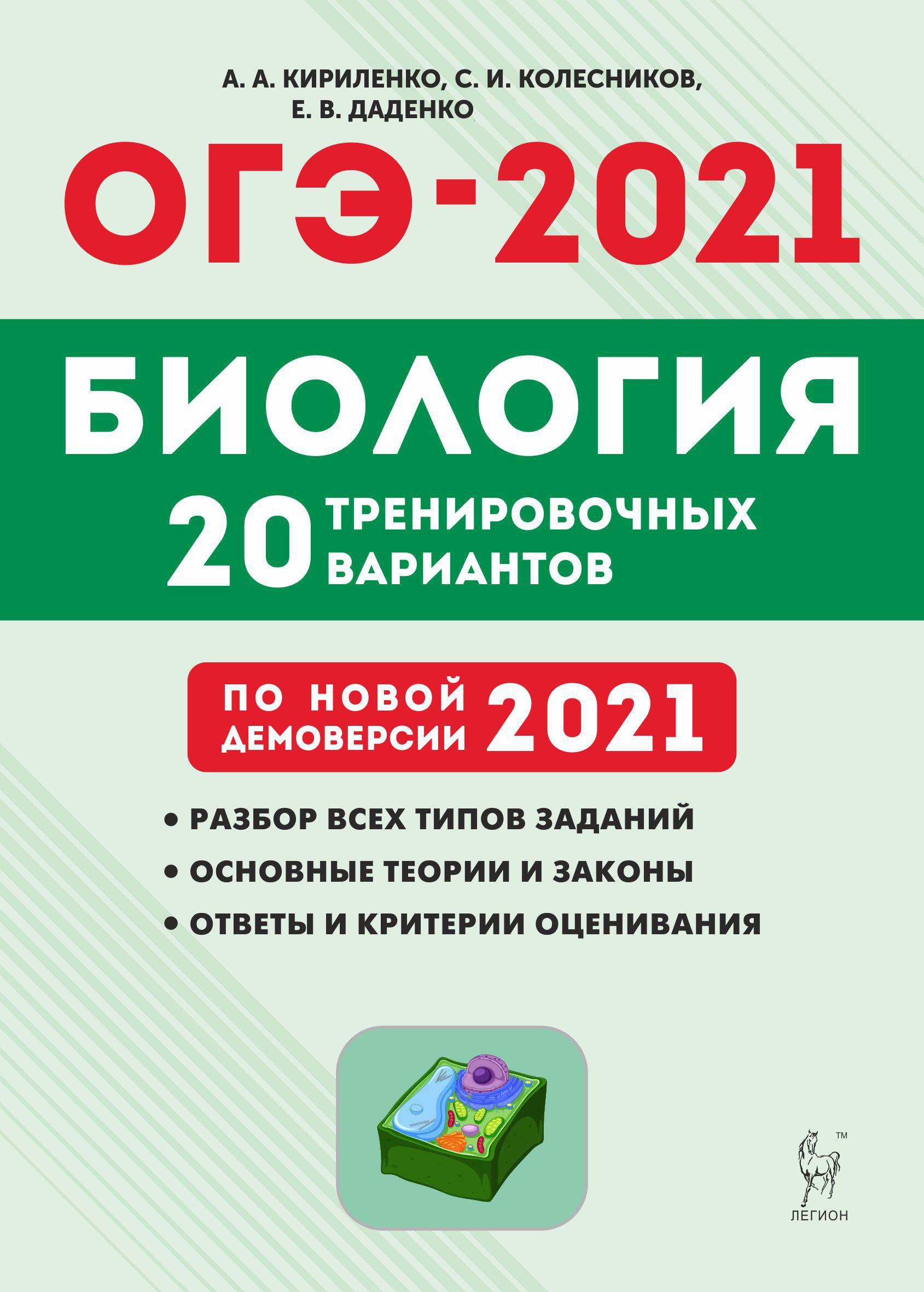 Биология. Подготовка к ОГЭ-2021. 9 кл. 20 тренировочных варианта по демоверсии 2021 года. /Кириленко.