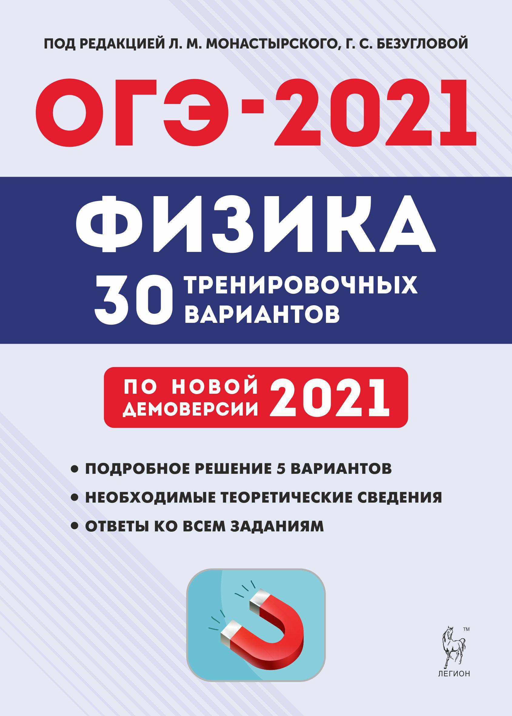 Физика. Подготовка к ОГЭ-2021. 9 кл. 30 тренировочных вариантов по демоверсии 2021 года. /Монастырский.