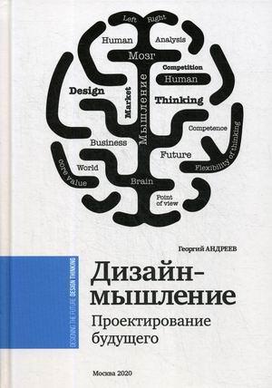 Дизайн мышление. Проектирование будущего