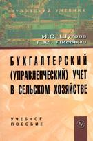 Бухгалтерский (управленческий) учет в сельском хозяйстве. Учебное пособие