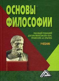 Основы философии. Учебник