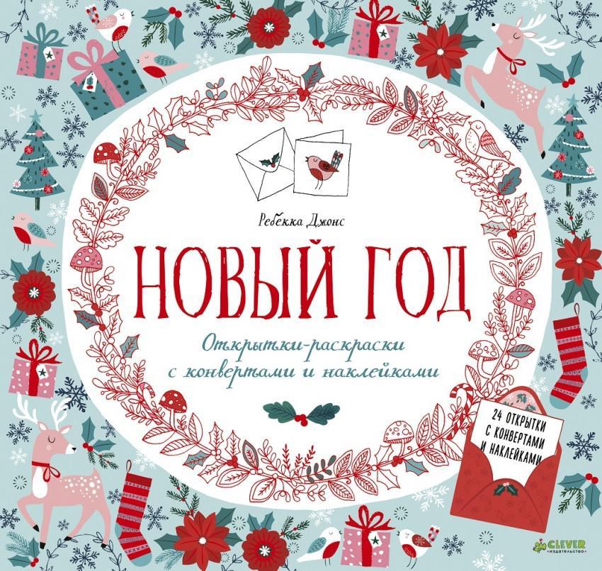 Новый год. Открытки-раскраски с конвертами и наклейками