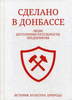 Сделано в Донбассе