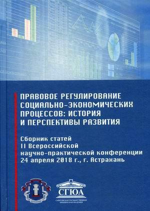 Правовое регулирование социально-экономических процессов: история и перспективы развития. Сборник статей