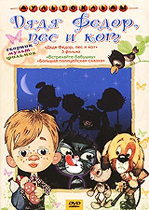DVD. Дядя Федор, Пес и Кот. Сборник мультфильмов (региональное издание)