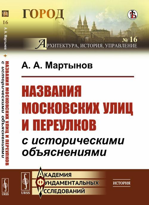 Названия московских улиц и переулков с историческими объяснениями. Выпуск №16