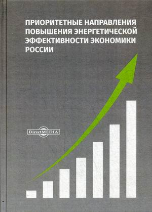 Приоритетные направления повышения энергетической эффективности экономики России