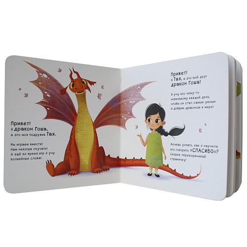 Как научить дракона говорить. Спасибо