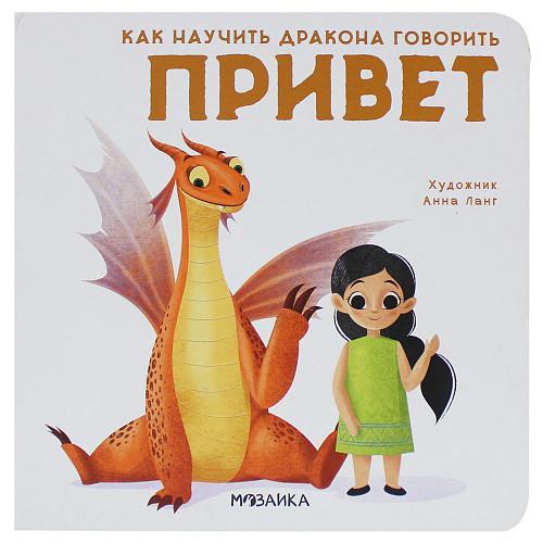 Как научить дракона говорить. Привет