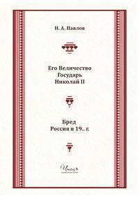 Его Величество Государь Николай II