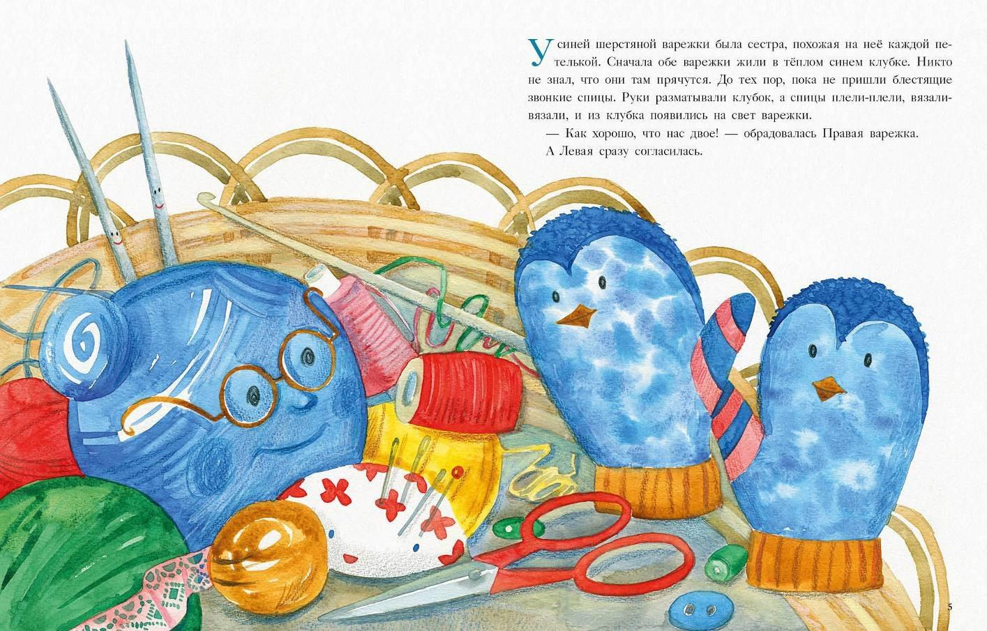 История синей варежки