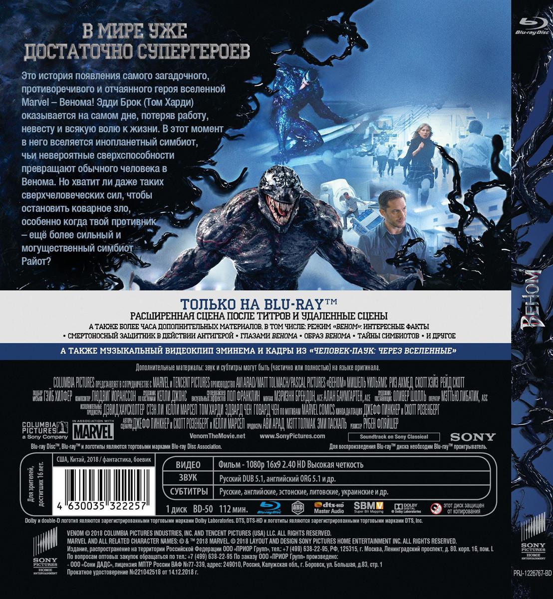 Blu-ray. Веном
