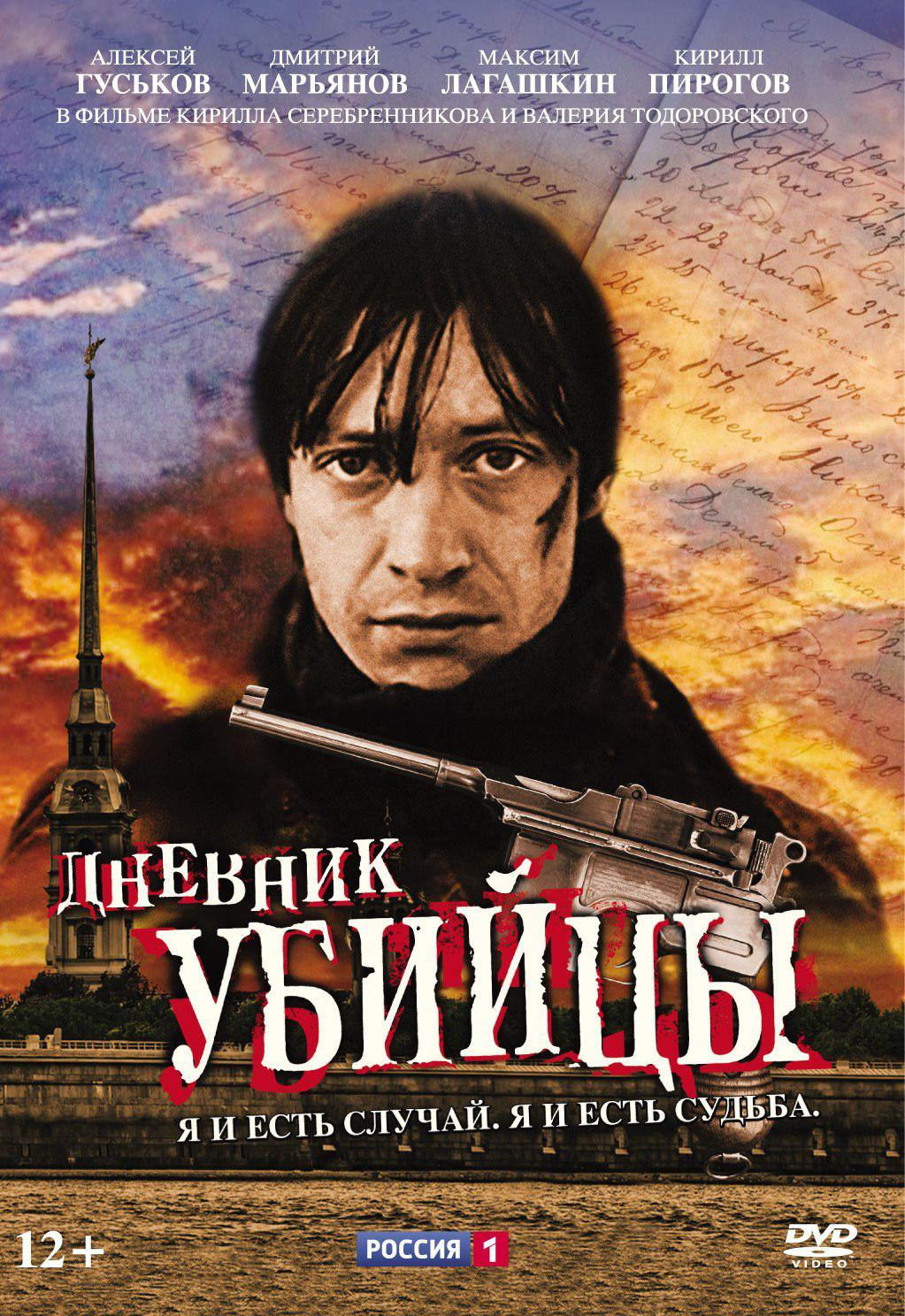 DVD. Дневник убийцы. 12 серий