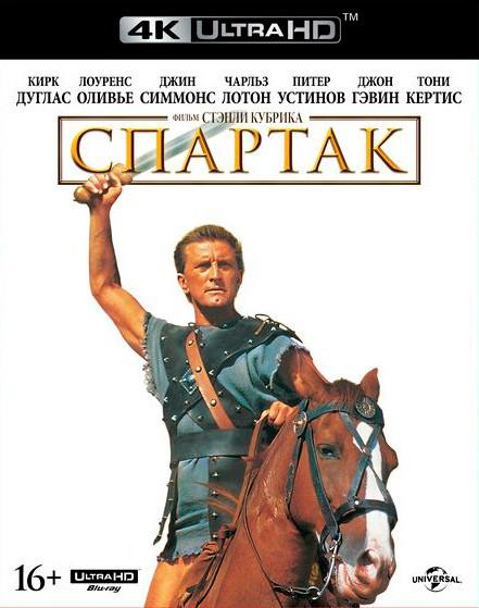 Blu-ray. Спартак. Юбилейное издание (4K Ultra HD) + буклет