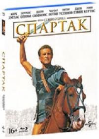 Blu-ray. Спартак. Юбилейное издание + буклет