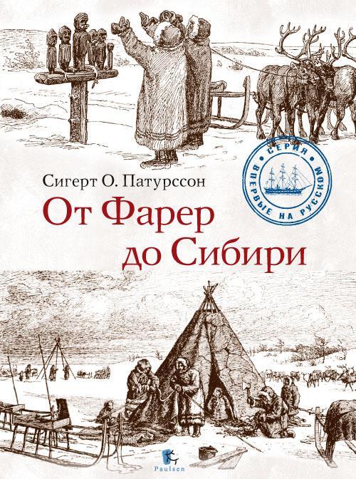 От Фарер до Сибири