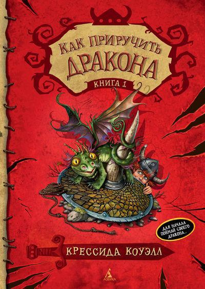 Как приручить дракона. Книга 1