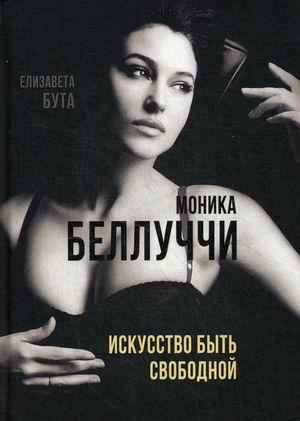 Моника Беллуччи. Искусство быть свободной
