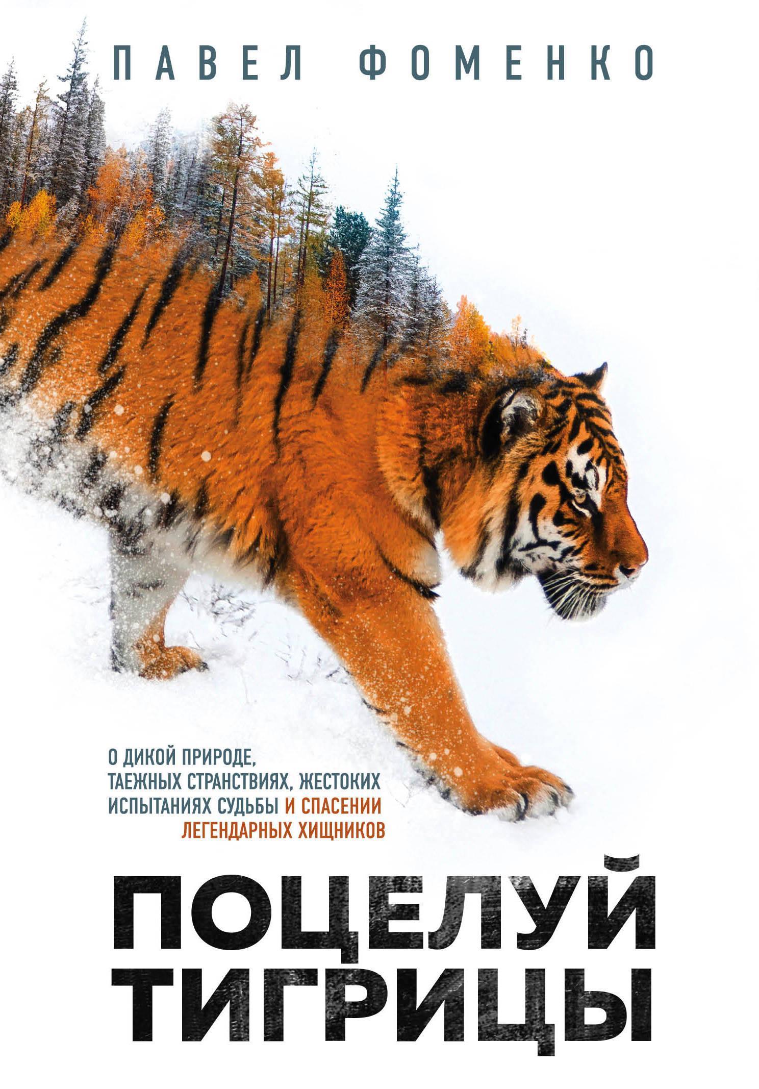 Поцелуй тигрицы. О дикой природе, таежных странствиях, жестоких испытаниях судьбы и спасении легендарных хищников