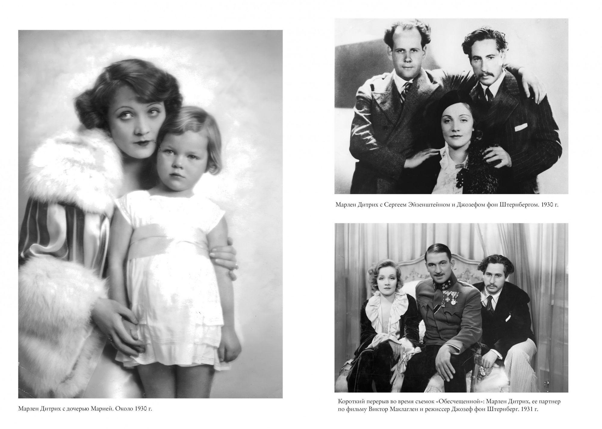 Жизнь Марлен Дитрих, рассказанная ее дочерью
