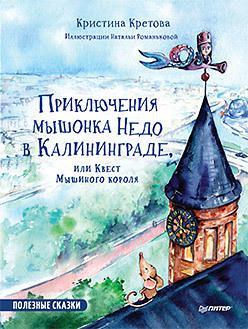 Приключения мышонка Недо в Калининграде, или квест мышиного короля. Полезные сказки