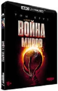 Blu-ray. Война миров (4K Ultra HD) + артбук
