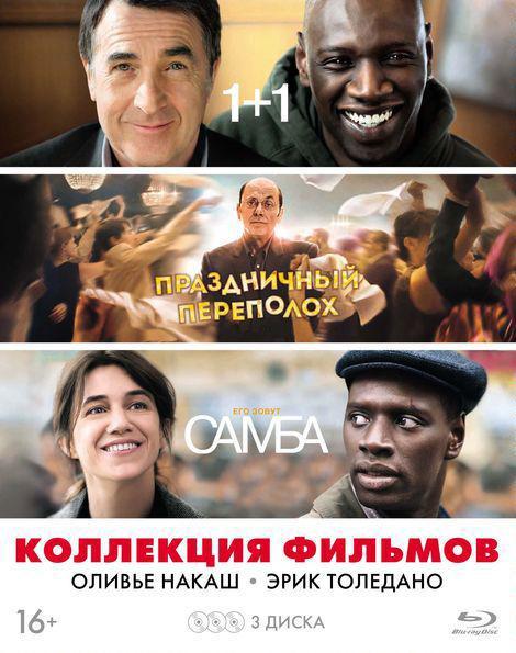 Blu-ray. Коллекция фильмов Оливье Накаш и Эрик Толедано + артбук, 3 карточки (количество Blu-ray: 3)