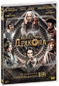 DVD. Тайна печати дракона
