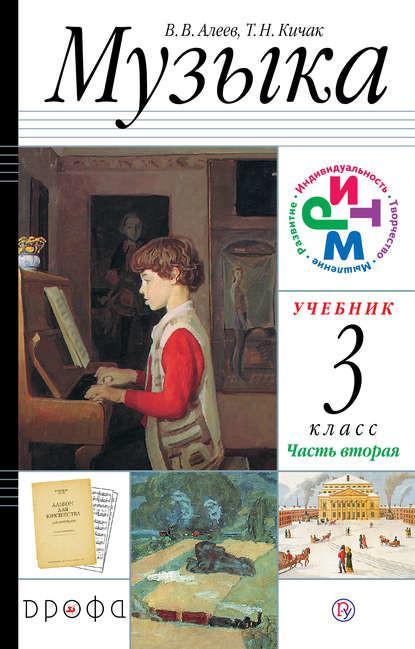 Музыка. 3 класс. Учебник. В 2 частях. Часть 2
