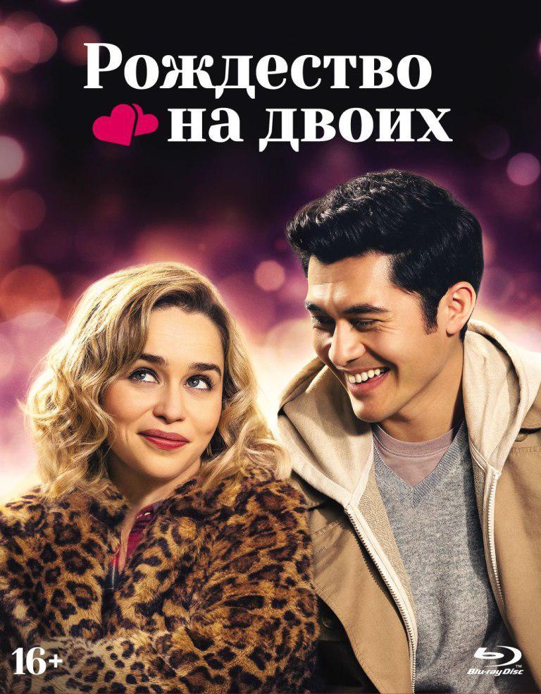 Blu-ray. Рождество на двоих + артбук
