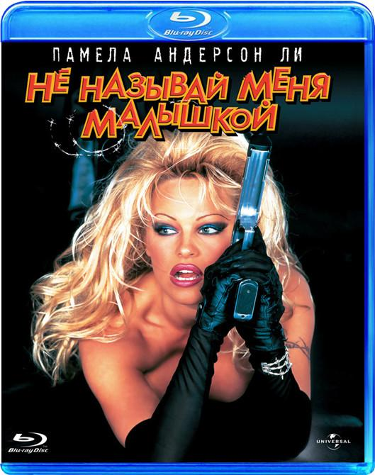 Blu-ray. Не называй меня малышкой