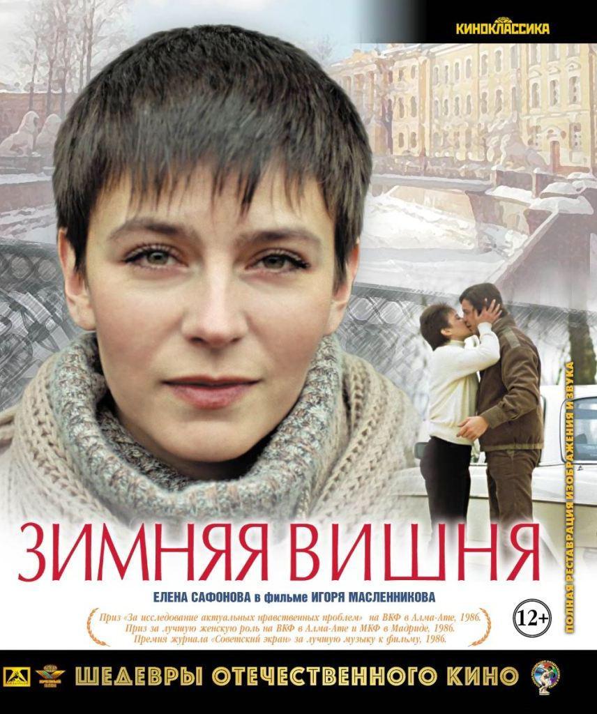 Blu-ray. Зимняя вишня