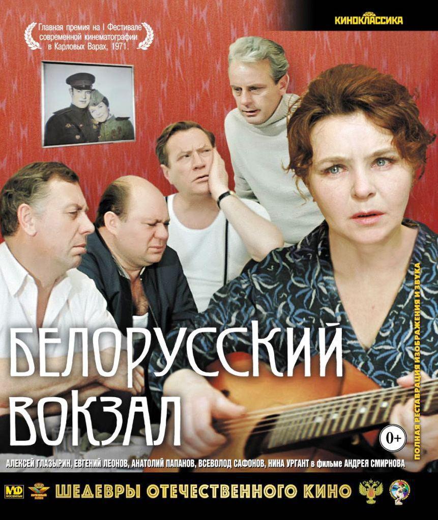 Blu-ray. Белорусский вокзал