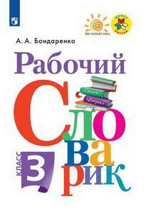 Рабочий словарик. 3 класс. ФГОС (новая обложка)