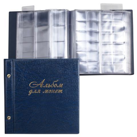 Альбом универсальный (2855-201), для монет и купюр, на винтах, синий, 224х224 мм