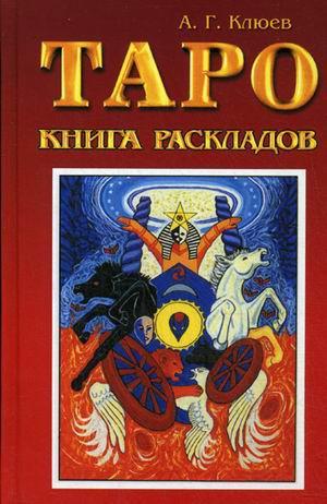Таро: книга раскладов. Практическое пособие по гаданию