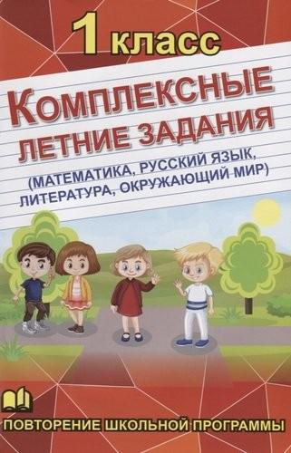 Комплексные летние задания (математика, русский язык, литература, окружающий мир). 1 класс