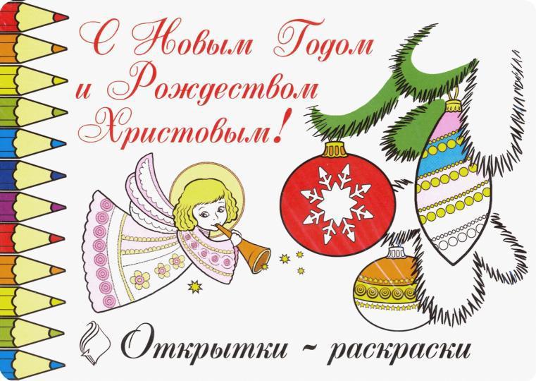 Открытки-раскраски. С Новым Годом и Рождеством Христовым!