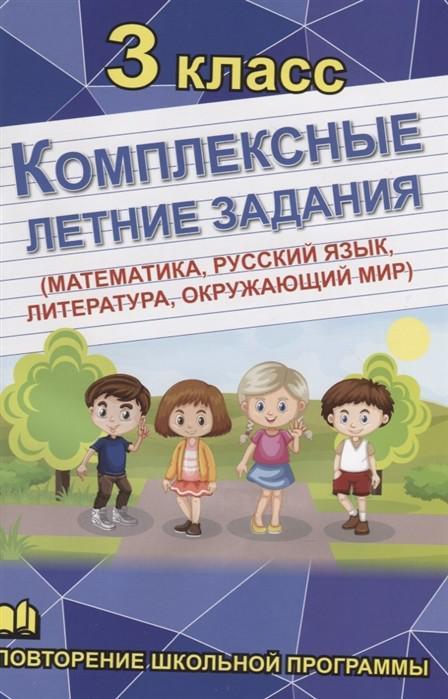 Комплексные летние задания (математика, русский язык, литература, окружающий мир). 3 класс