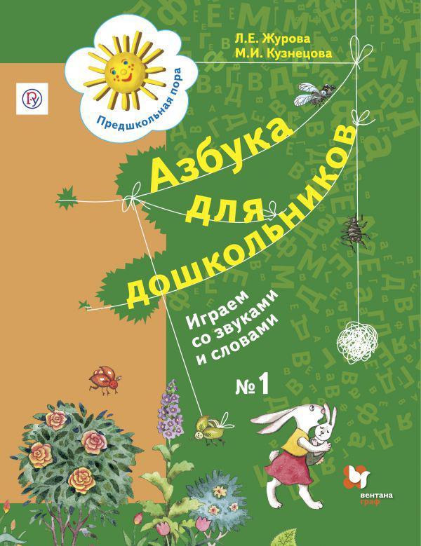 Журова. Азбука для дошкольников. Играем со звуками и словами. 5-7 лет. Рабочая тетрадь №1. (ФГОС)