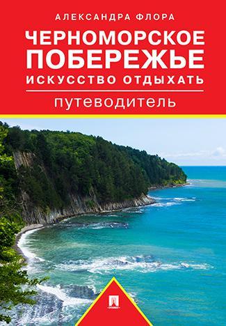 Путеводитель по Черноморскому побережью. Искусство отдыхать