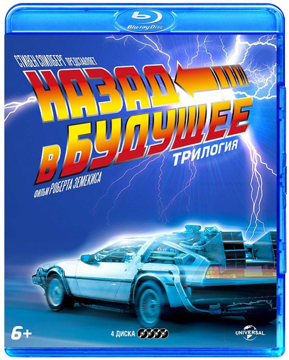 Blu-ray. Назад в будущее. Юбилейное издание + карточки (количество Blu-ray: 4)