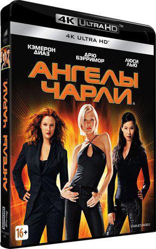 Blu-ray. Ангелы Чарли (4K Ultra HD)