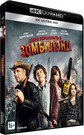 Blu-ray. Добро пожаловать в Зомбилэнд (4K Ultra HD)