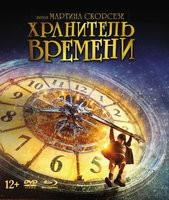 Blu-ray. Хранитель времени. Специальное издание (Blu-ray+DVD+ карточки) (+ DVD; количество Blu-ray: 2)