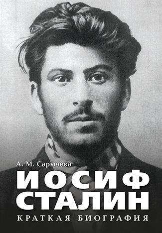 Иосиф Сталин. Краткая биография