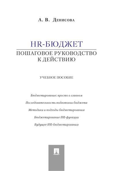 HR-бюджет. Пошаговое руководство к действию. Учебное пособие