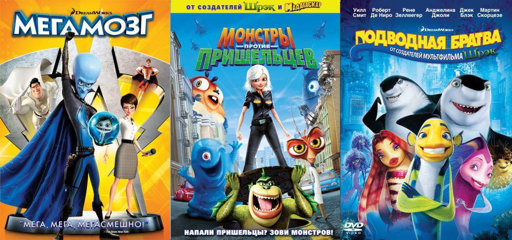 DVD. Мегамозг / Монстры против / Подводная братва. Коллекция мультфильмов (количество DVD дисков: 3)