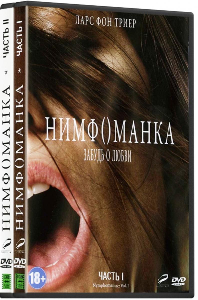 DVD. Нимфоманка. Часть 1-2 (полная версия) (количество DVD дисков: 2)