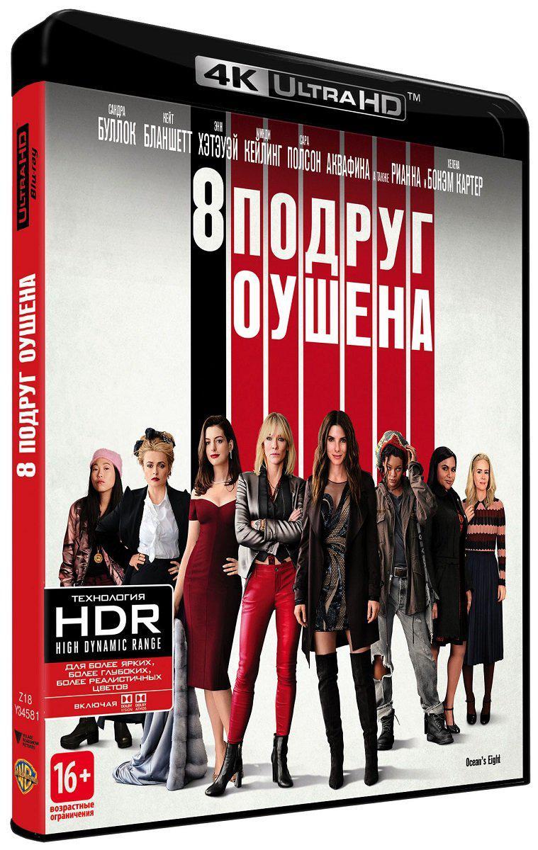 Blu-ray. 8 подруг Оушена (4K Ultra HD)